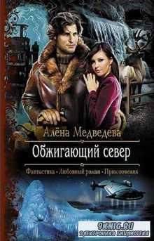 Медведева Алёна - Обжигающий север