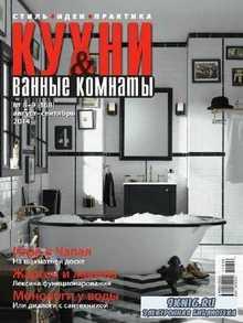 Кухни и ванные комнаты №8-9 (август-сентябрь 2014)