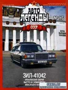 Автолегенды СССР №145 (сентябрь 2014)
