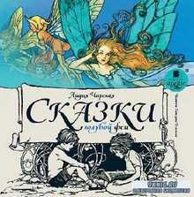 Чарская Лидия - Сказки голубой феи (Аудиокнига)