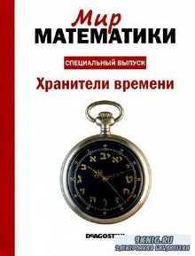 Мир математики. Специальный выпуск №2 (2014) Хранители времени