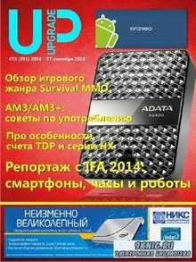 UPgrade №35 (сентябрь 2014)
