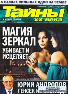 Тайны ХХ века №36 (сентябрь 2014)