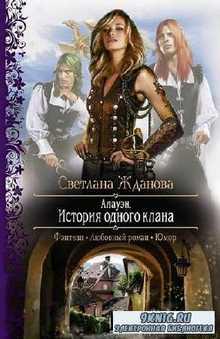 Жданова Светлана - Алауэн. История одного клана (Аудиокнига)