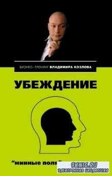 Козлов Владимир - Убеждение: