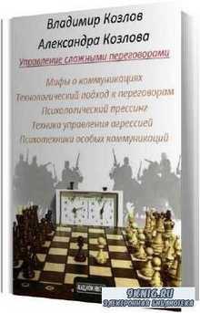 Владимир и Александра Козловы - Управление сложными переговорами (Аудиокниг ...