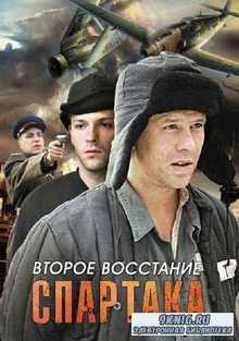 Бушков Александ - Второе восстание Спартака (Аудиокнига)