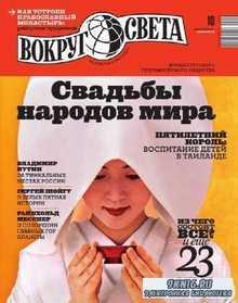 Вокруг света №10 (октябрь 2014)