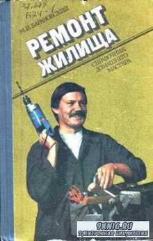 Барановский М. И. - Ремонт жилища. Справочник домашнего мастера
