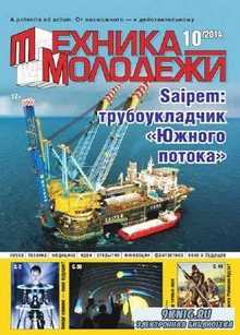 Техника молодежи №10 (975) август-сентябрь 2014