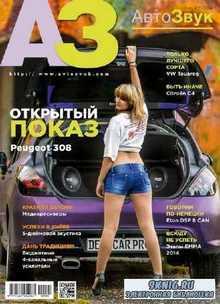 АвтоЗвук №10 (октябрь 2014)