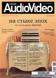 Салон Audio Video №10 (октябрь 2014)