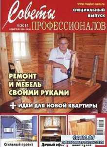 Советы профессионалов №4 (июль-август 2014)