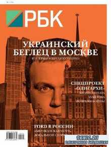 РБК №10 (октябрь 2014)