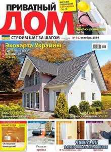 Приватный дом №10 (октябрь 2014)