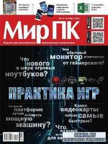 Мир ПК №10 (октябрь 2014)