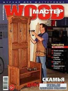 Wood Мастер №5 (сентябрь-октябрь 2014)