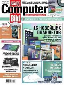 Computer Bild №20 (сентябрь-октябрь 2014)