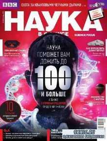 Наука в фокусе №10 (октябрь 2014)