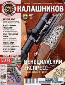 Калашников №7 (июль 2014)