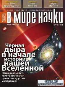 В мире науки №10 (октябрь 2014)