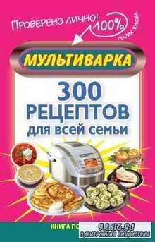 Жукова Мария - Мультиварка. 300 рецептов для всей семьи