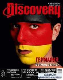 Discovery №10 (октябрь 2014)