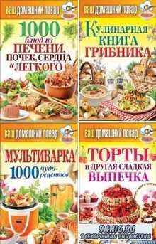 Кашин С.П. - Ваш домашний повар. Серия в 34-х томах