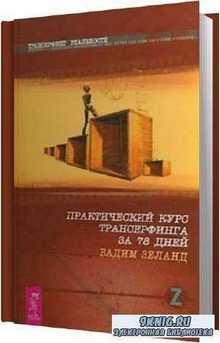 Вадим Зеланд - Практический курс Трансерфинга за 78 дней (Аудиокнига)