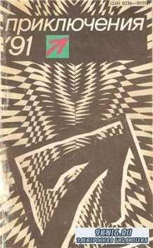 Гладкий В. и др. Приключения 1991