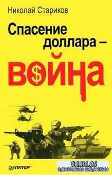 Стариков Николай - Спасение доллара - война