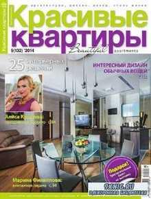 Красивые квартиры №9 (сентбрь 2014)