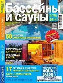 Бассейны и сауны №5 (78) 2014