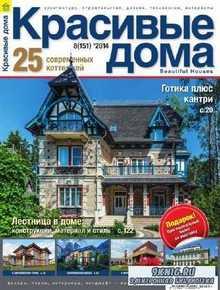 Красивые дома №8 (сентябрь 2014)
