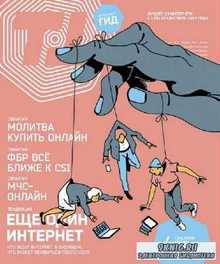 Интернет гид №9 (сентябрь 2014)