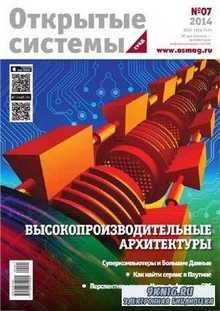 Открытые системы №7 (сентябрь 2014)