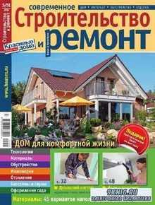 Современное строительство и ремонт №5 (51) сентябрь 2014