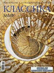 Salon De Luxe Классика №2 2014