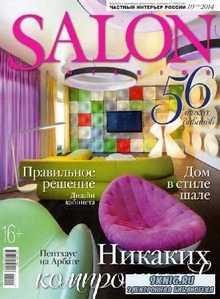 Salon-interior №10 (октябрь 2014)