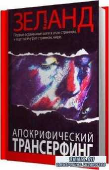 Вадим Зеланд - Апокрифический трансерфинг (Аудиокнига)