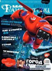 Мир фантастики №10 (октябрь 2014)