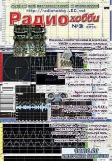Радиохобби №3 (июнь 2014)