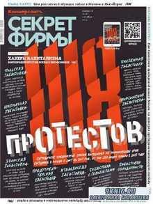 Секрет фирмы №10 (октябрь 2014)