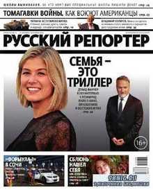 Русский репортер №38 (октябрь 2014)