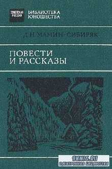 Мамин-Сибиряк Дмитрий - Повести и рассказы (Аудиокнига)
