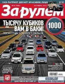 За рулем №10 (октябрь 2014)