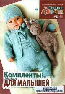 Вязание модно и просто. Вяжем детям. Спецвыпуск №8 (2014)