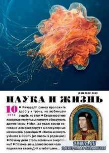 Наука и жизнь №10 (октябрь 2014)