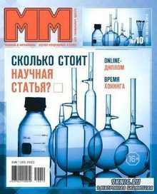 Машины и Механизмы №10 (октябрь 2014)