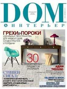 Дом & интерьер №10 (октябрь 2014)